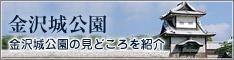 金沢城公園のサイトへ