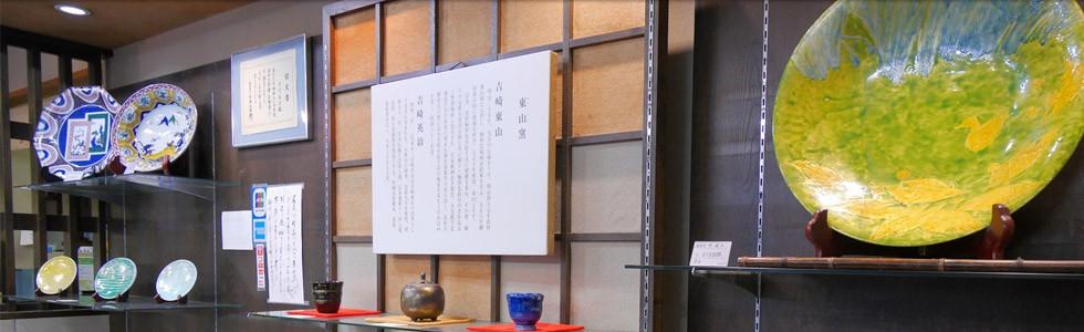 九谷東山窯の店内